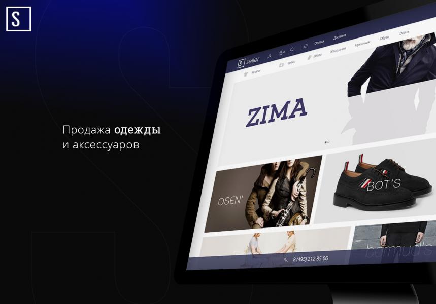 Купить Seller — готовый интернет-магазин (сайт) одежды и аксессуаров ... 453c9554f42